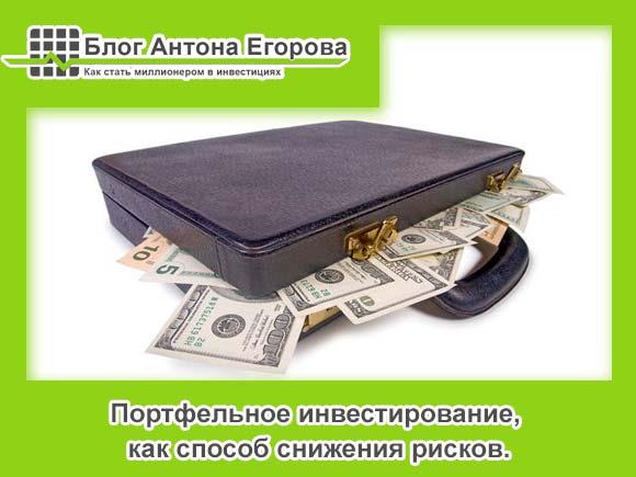 Диверсификация инвестирование финансовых средств в более, чем один вид активовдиверсифицированный портфель