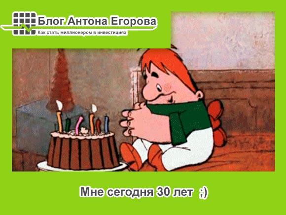 день-рождения-и-iPhone5S