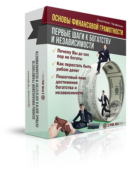 финансовая-грамотность