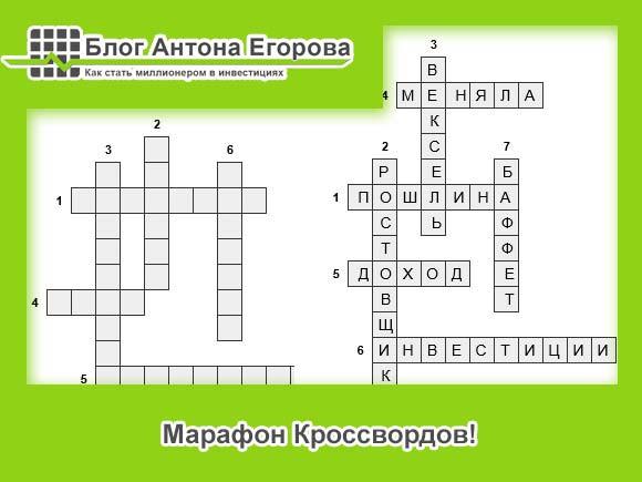 marafon-krossvordov-konkurs