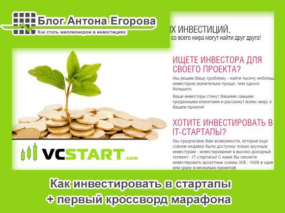 invest-startap