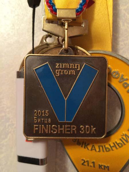 medal-grom2015