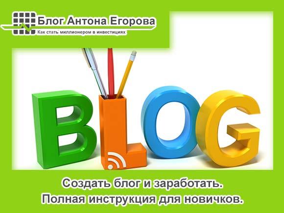 создать блог и заработать