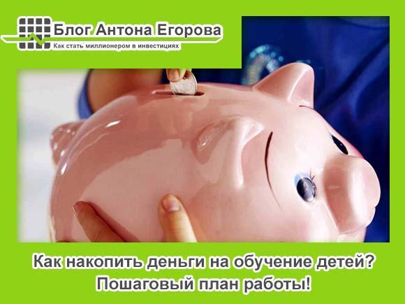 Советы как накопить деньги