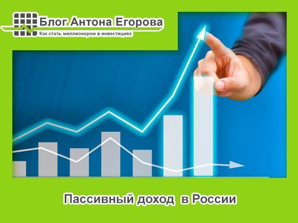 пассивный-доход-в-россии