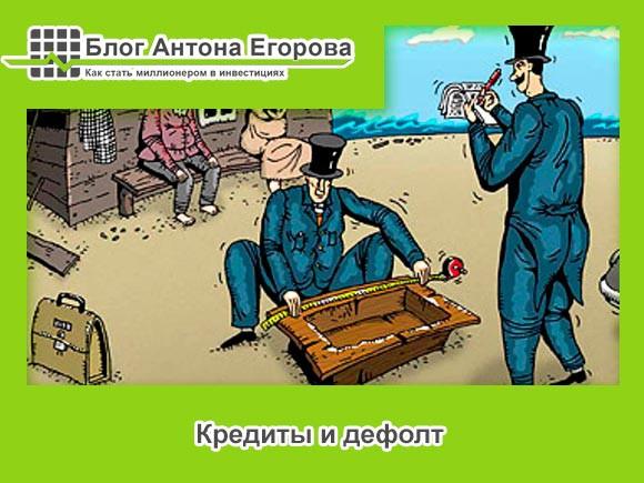 кредиты-в-дефолт