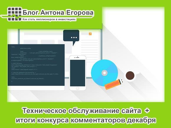 техническое-обслуживание-сайта