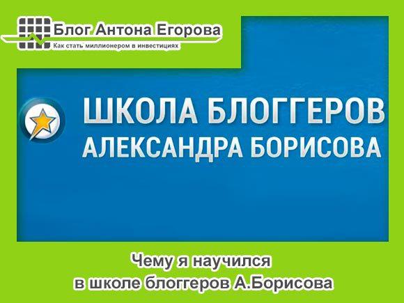 Мой отзыв о школе блоггеров Борисова.