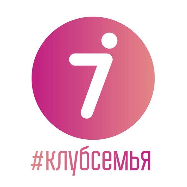 #КлубСемья