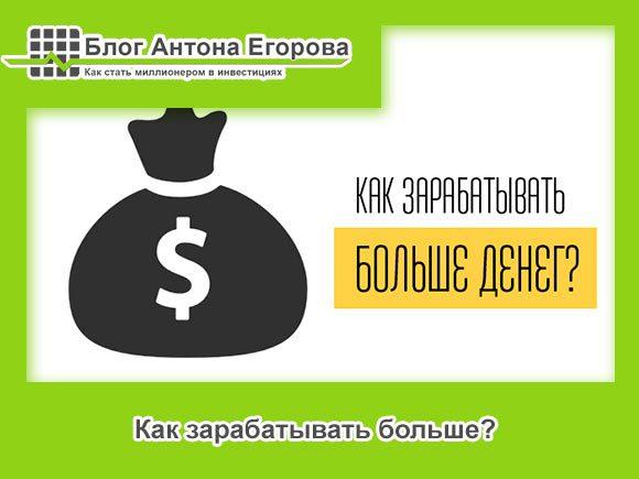 больше-денег