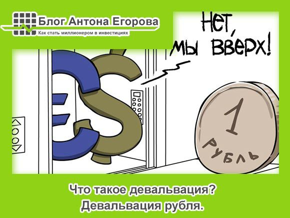 девальвация-простыми-словами