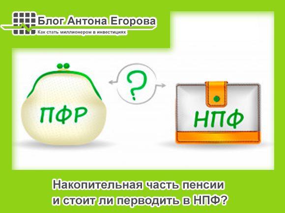 перевод-пенсии-в-НФП