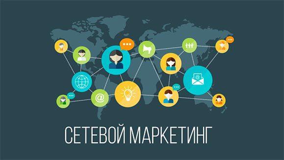 сетевой-маркетинг