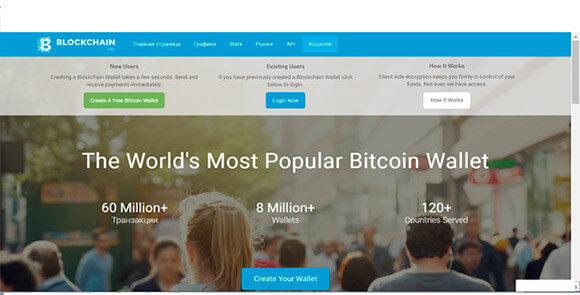 Скриншот сайта блокчейн