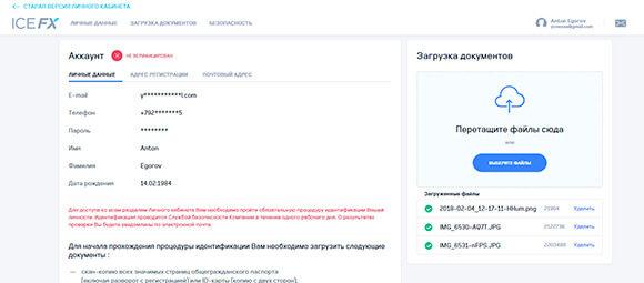 скриншот верификации