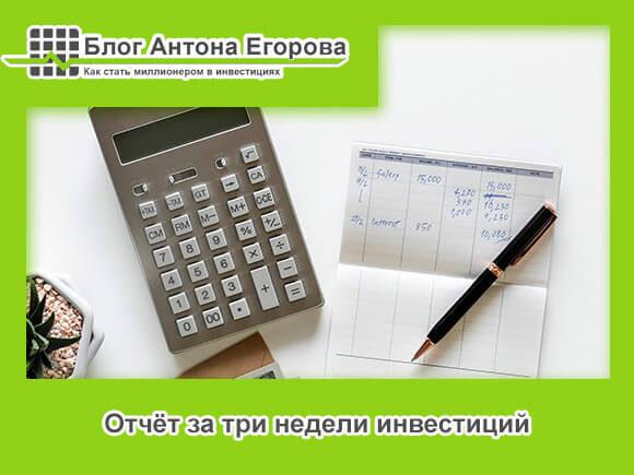 картинка для инвестиционного отчёта