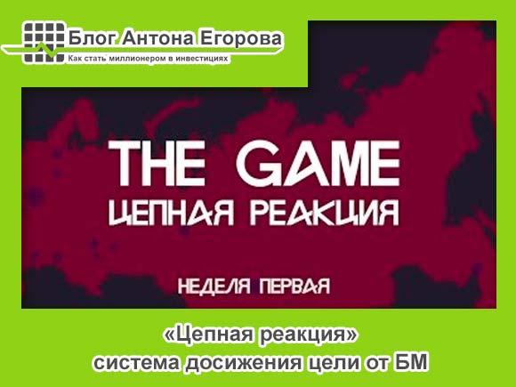 celi-ot-bm-the-game
