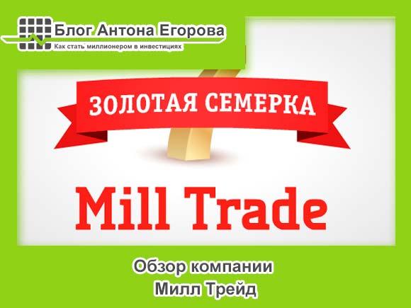 obzor-mill-trade