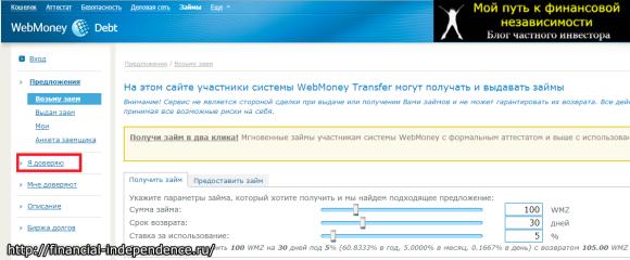 лимиты доверия вебмани