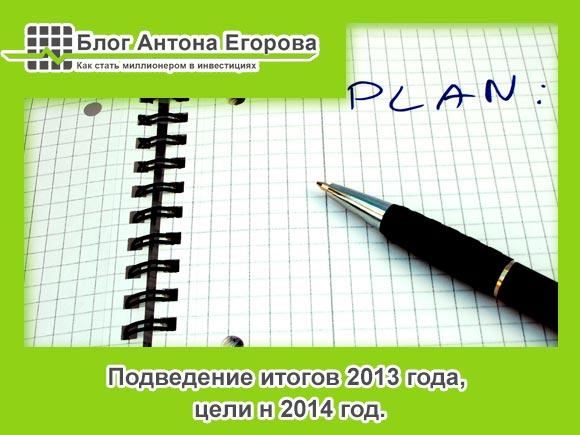 итоги-года-цели-на-год