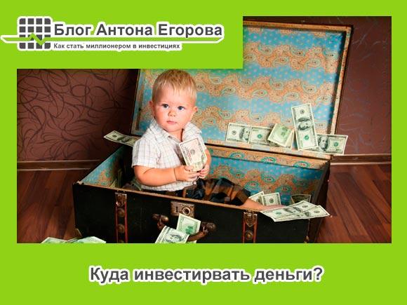 куда-инвестировать-деньги