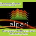 Картинка для статьи инвестирвоние в Альпари