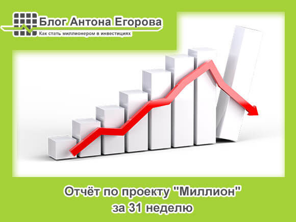 инвестиционный отчёт за 31 неделю