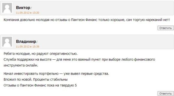 panteon_otz2