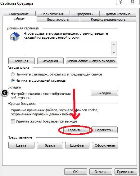 Чистим куки в  Internet Explorer