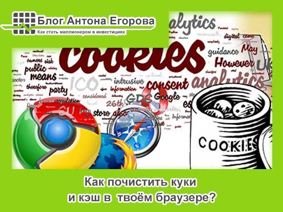 Как почистить куки (cookies)