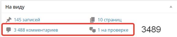 kolichestvo-kommentriev