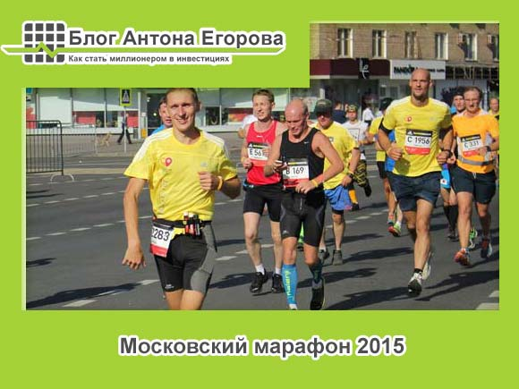 московский-марафон
