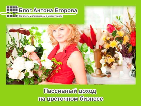 цветочный-бизнес - пассивный-доход