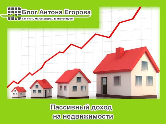пассивный-доход-на-недвижимости