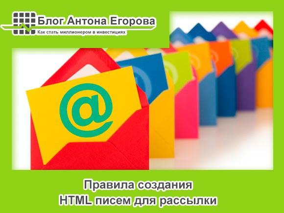 создать-html-версию-письма