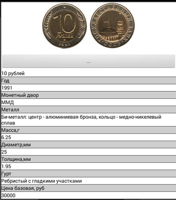 10 рублей 1991 бимитал