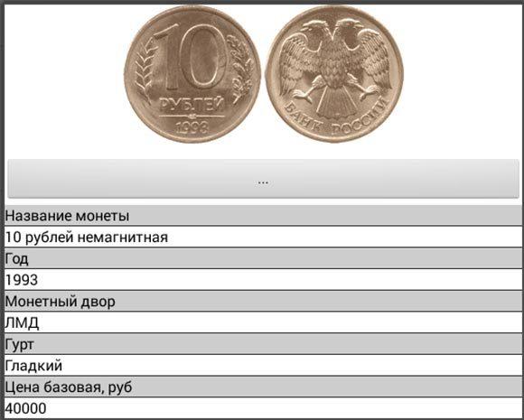 10 рублей 193 года