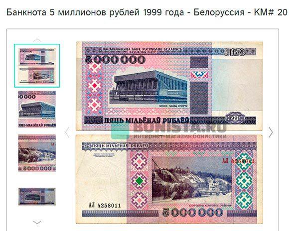 5 млн рублей