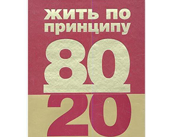 жить по принципу 80/20