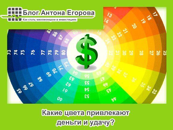 цвета-и-деньги