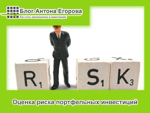 оценка-риска