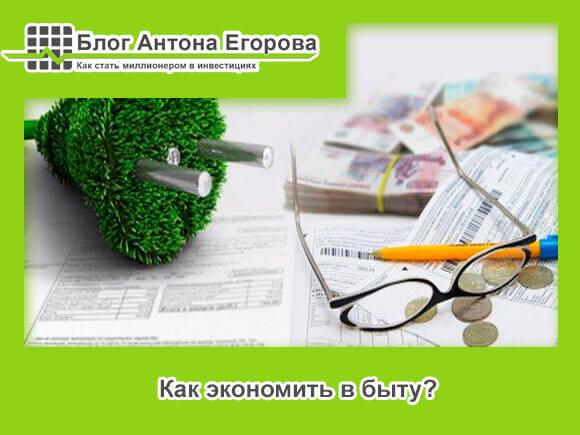 экономия в быту превью статьи