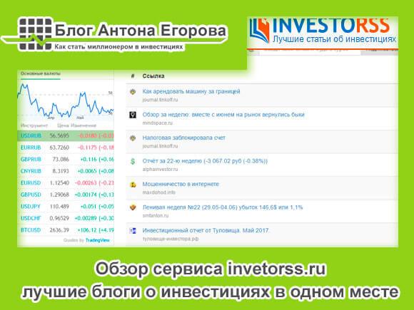обзор сервиса investorss