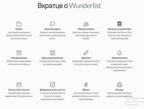 скриншот главной странице wunderlsit