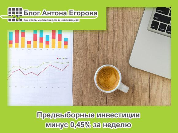 инвестиционный отчёт за 6 неделю