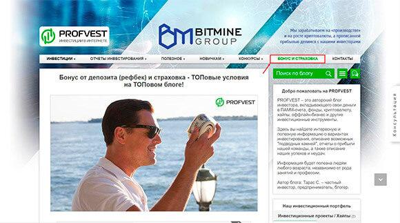 PROFVEST - надежный партнер в сфере инвестиций